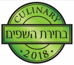 לוגו תחרות בחירת השפים
