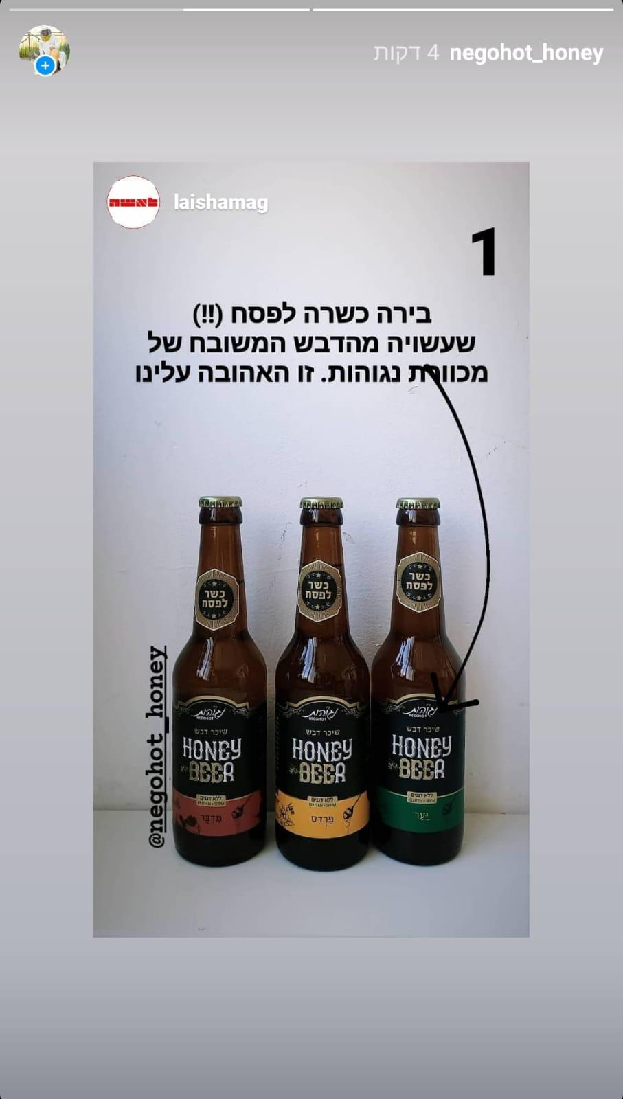 עדות לקוח בירה 11