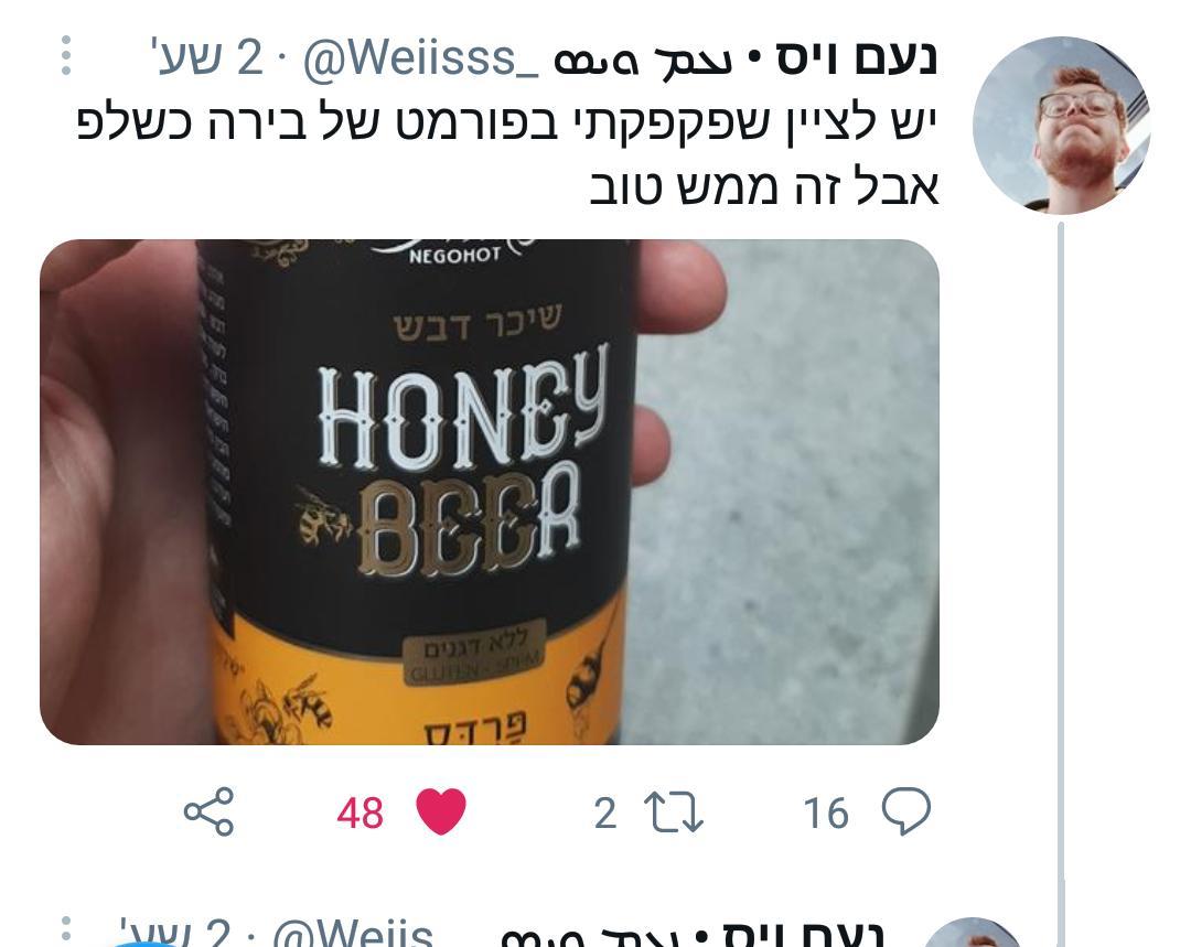 עדות לקוח בירה 2
