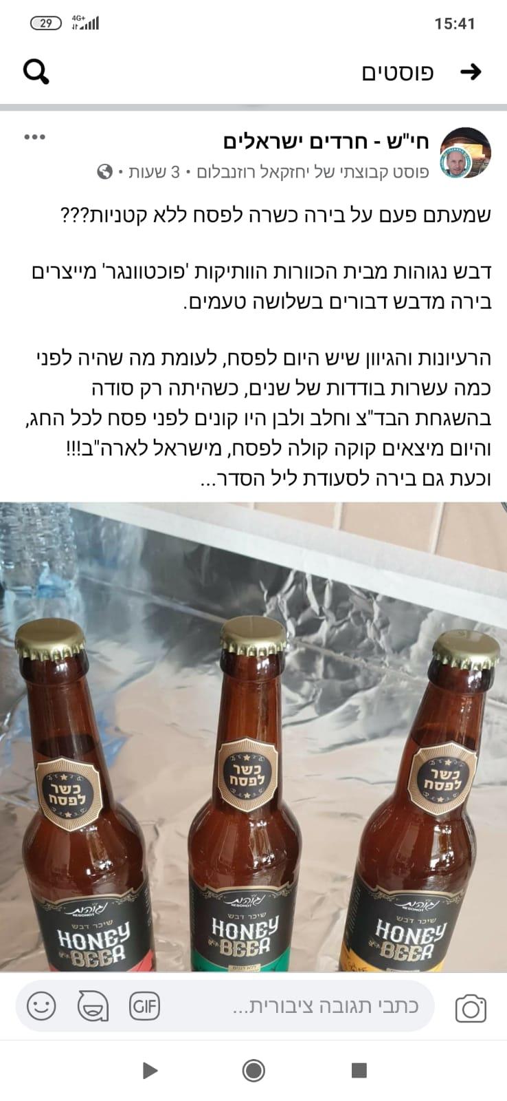 עדות לקוח בירה 9