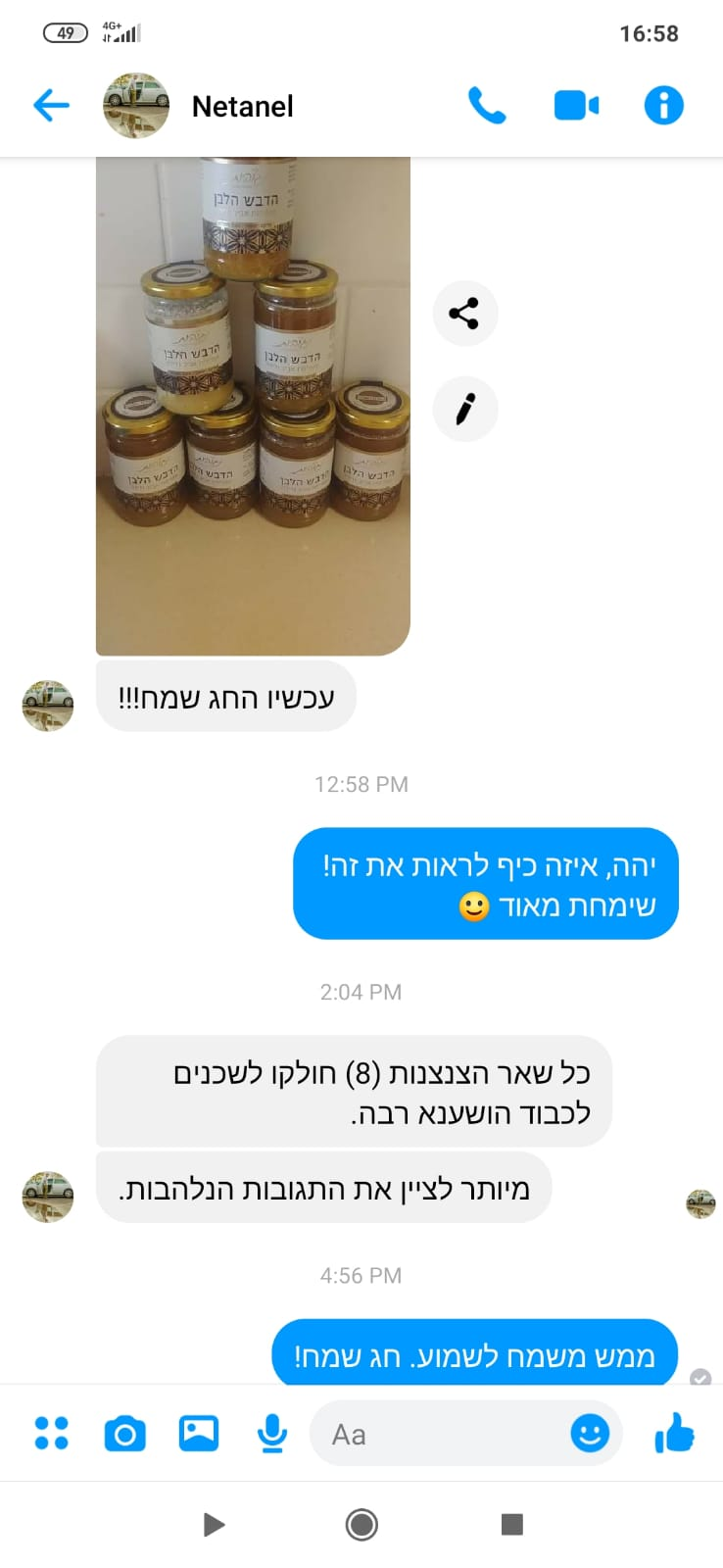 עדות לקוח דבש כללי 4