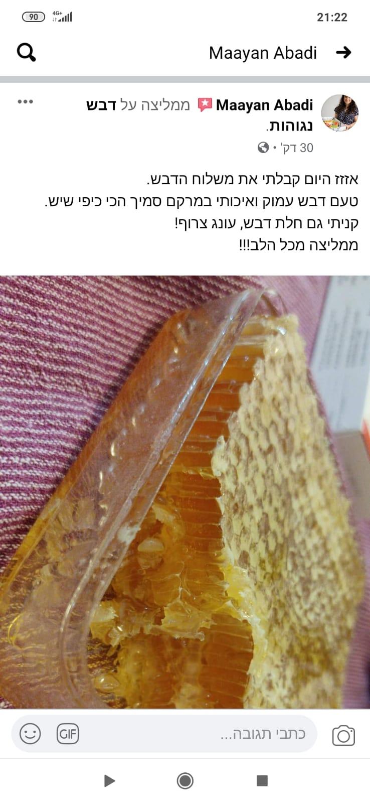 עדות לקוח חלת דבש 1